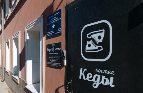 4557e65b Кеды. Хостел и кофейня 1*, Москва. Бронирование, отзывы, фото ...