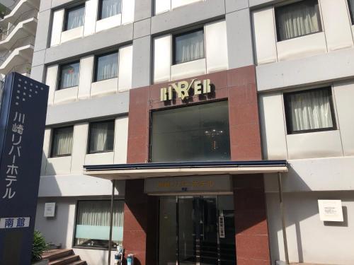 川崎河酒店 Kawasaki River Hotel