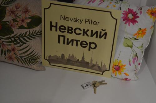 Отель Невский Питер Двухместный номер