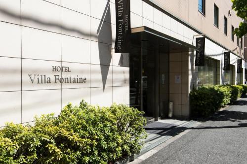 호텔 빌라 퐁텐 도쿄-우에노 오카치마치
