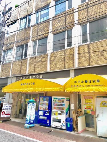 Hotel Houshi Kaikan