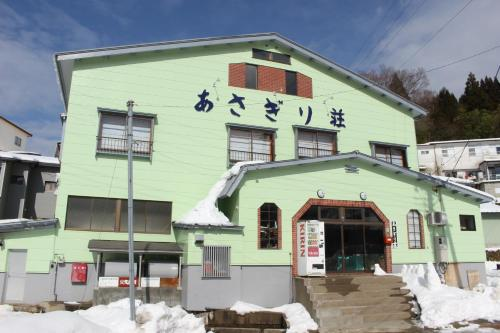 Hachikogen Furusato Asagiriso