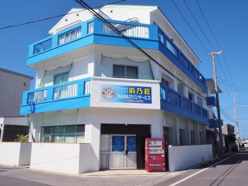 新哈馬諾斯旅館 Pension New Hamanoso