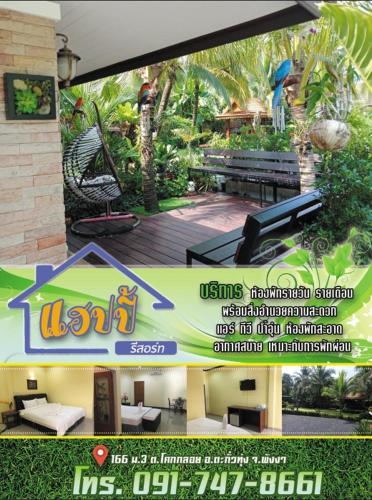 Happy Resort Phang Nga แฮปปี้ รีสอร์ท