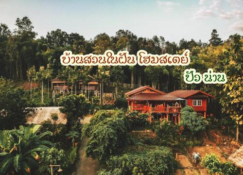 Ban Suan Nai Fun Homestay Ban Suan Nai Fun Homestay