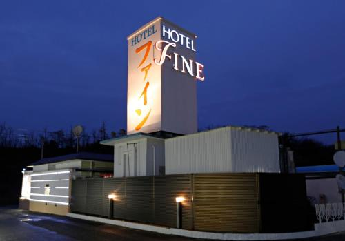 Hotel Fine Tottori Sakyu (Adult Only)