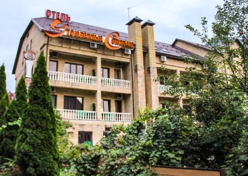 Фото отеля Utomlyonnye Solntsem Hotel