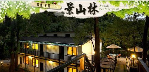 Jingshan Landscape