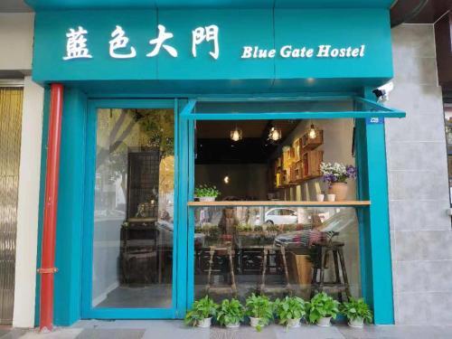 Suzhou Blue Gate Youth Hostel impression