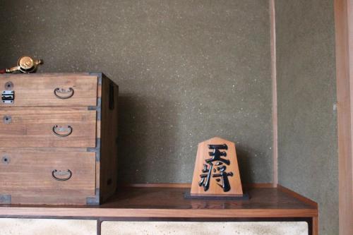 旅宿 岡村政庁跡