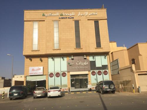 Qasr Al Abrar Furnished Units