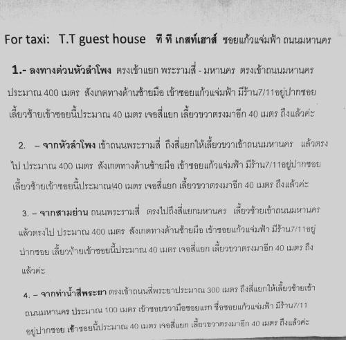 T.T. guesthouse photo 58