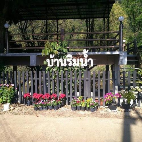 Bann-Rim-Nam Guesthouse Bann-Rim-Nam Guesthouse