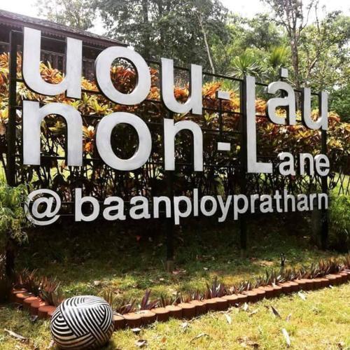Non Lane at Baan Ploypratharn นอนเล่น แอ๊ท บ้านพลอยประทาน