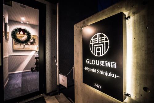 GLOU 東新宿