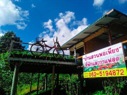 Bansuan Porpiang Doi Pha Ngeam บ้านสวนพอเพียงดอยผาแง่ม
