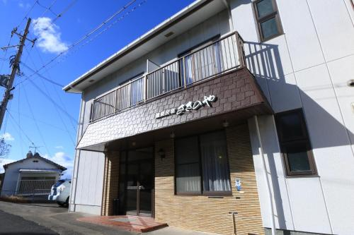 薩基諾亞日式旅館 Sakinoya
