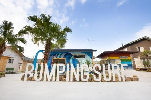 抽水沖浪旅館 Guest House Pumping Surf