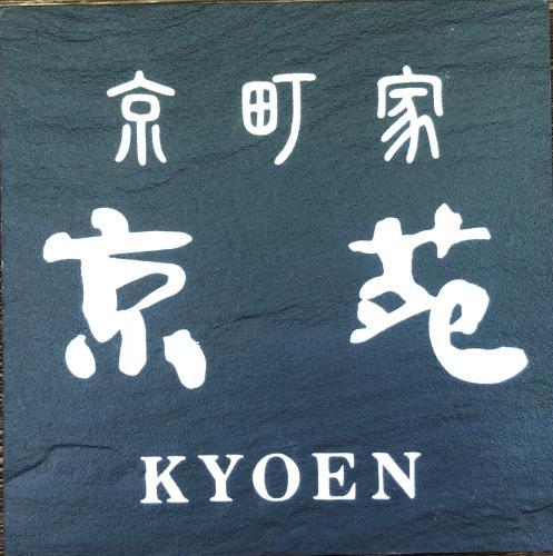 京苑 KYOEN 京町家