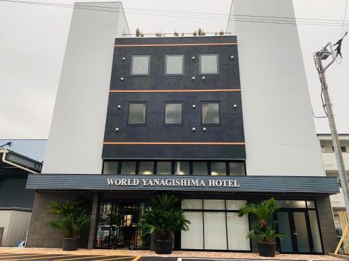 ワールド柳島 ホテル