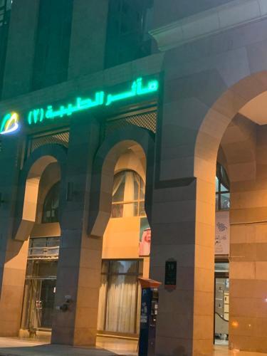 Maather Al Taiba 2 Hotel in Al Madinah, Saudi Arabia