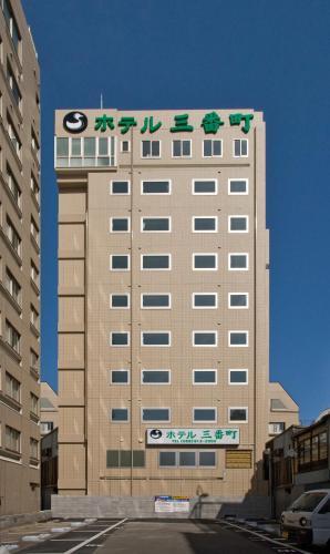 三番町酒店 Hotel Sambancho