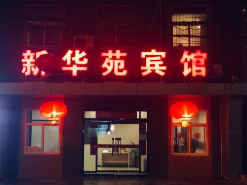 . Beijing XinHuaYuan Hotel