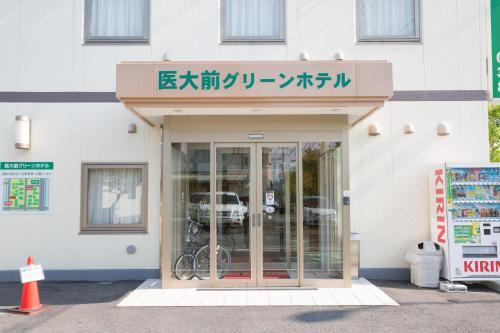 佐賀 醫大前綠漾飯店 Saga Idaimae Green Hotel