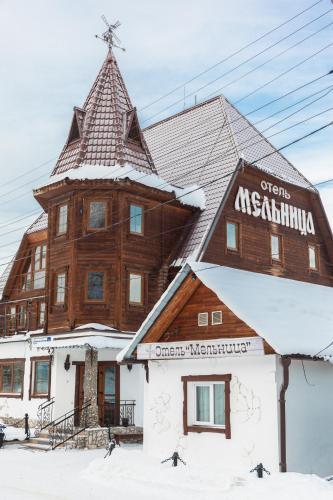 . Мельница