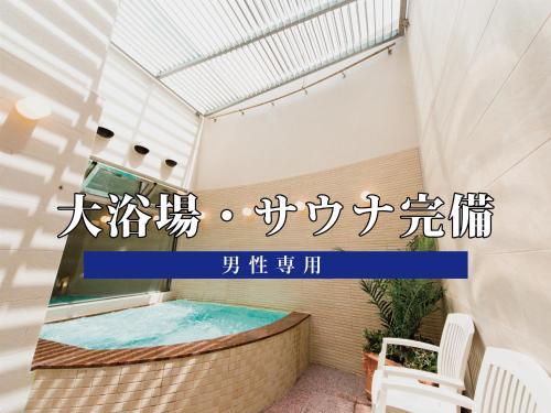 克莱顿新大阪酒店