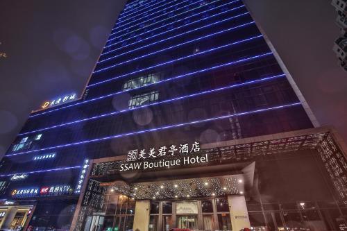 SSAW Boutique Hotel Wenzhou Jiushan Lake - Wenzhou