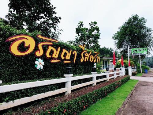 Aranya Resort Chumphon
