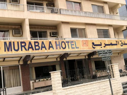 فندق المربع room photos