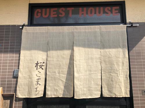 櫻花小町酒店