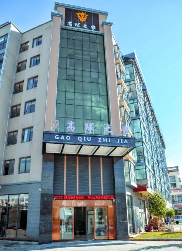 . Gaoqiu Zhijia Holiday Hotel
