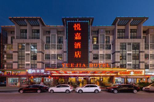 . Yiwu Yuejia Business Hotel