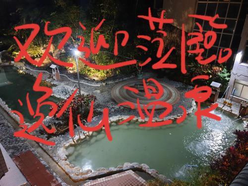 Yih Shiuan Resort