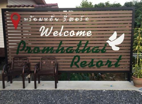 พร้อมหทัย รีสอร์ท Promhathai Resort, Hat Yai