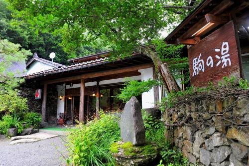 宿駒湯日式旅館 Nukumorino-yado Komanoyu