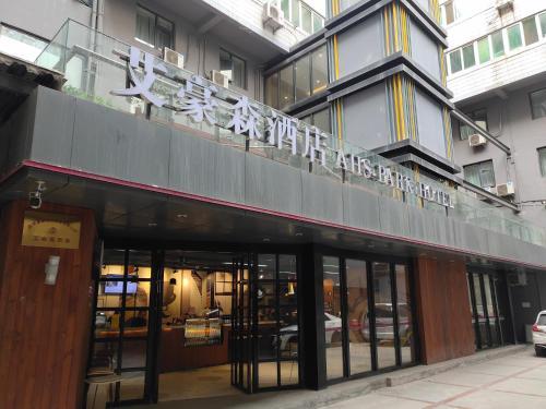 AHS Park Hotel Xi'an Xiaozhai Metro Station