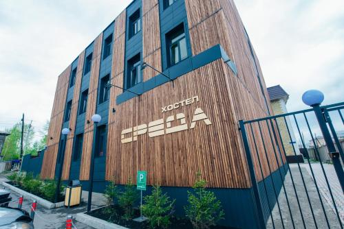 Hostel SREDA