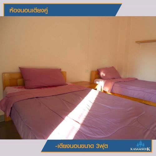 Kasamsook apartment, Muang Uttaradit