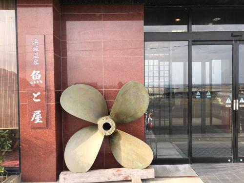 浜坂温泉魚と屋