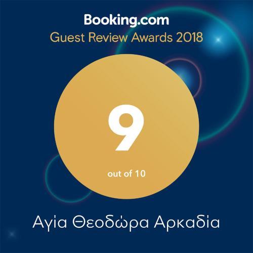 A-HOTEL com - Αγία Θεοδώρα Αρκαδία, Hotel, Isaris, Greece