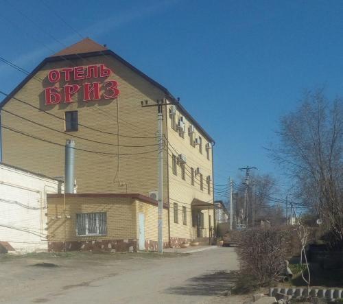 Hotel Briz Hotel