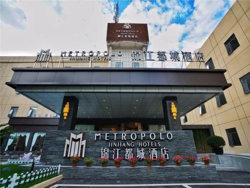 Metropolo Jinjiang Hotels  Shanghai Lujiazui Jinqiao Garden