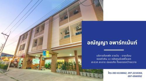 Ananya Apartment @Huahin Ananya Apartment @Huahin