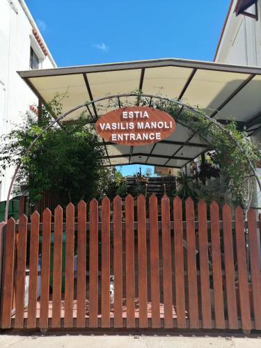 Estia Vasilis Manoli