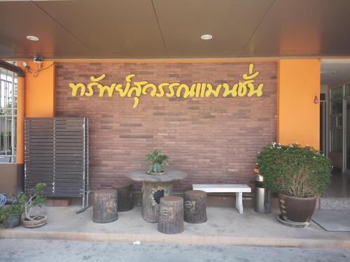 Sab Suwarn Mansion Sab Suwarn Mansion