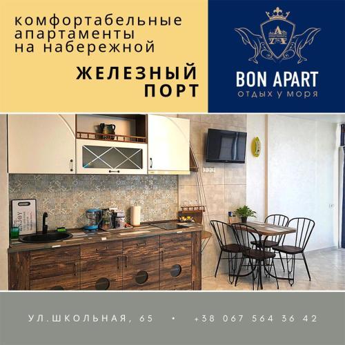 . Апартаменты у моря